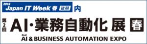 第二回AI・業務自動化展